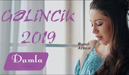 دانلود آهنگ آذربایجانی جدید Damla به نام Gelincik
